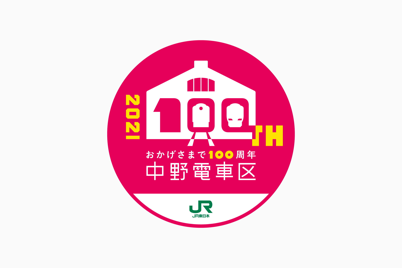 JR東日本 中野電車区100周年