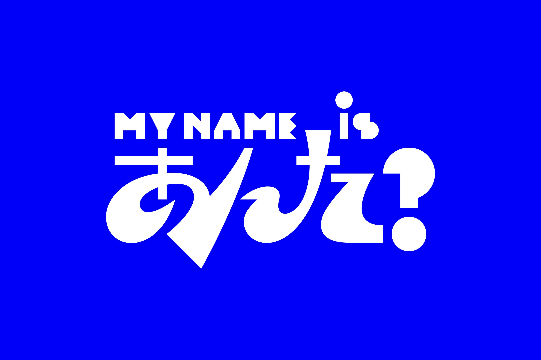 奇天烈ノンフィクション『MY NAME is あんた?』